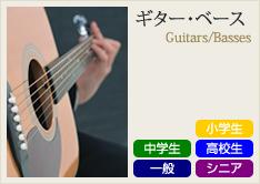 ギター・ベース科