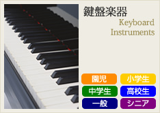 鍵盤楽器科