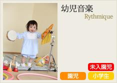 幼児音楽科