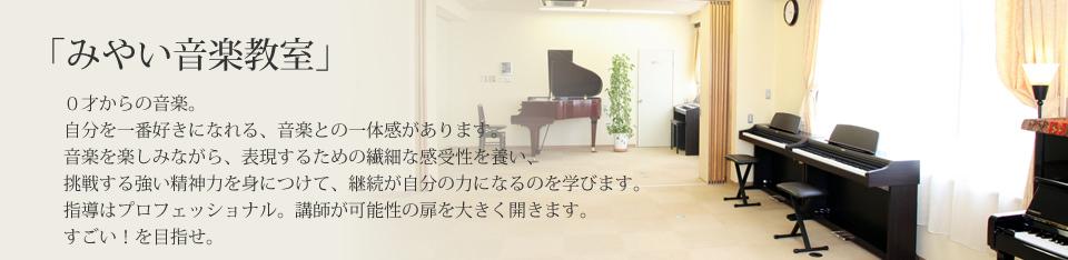 「みやい音楽教室」
