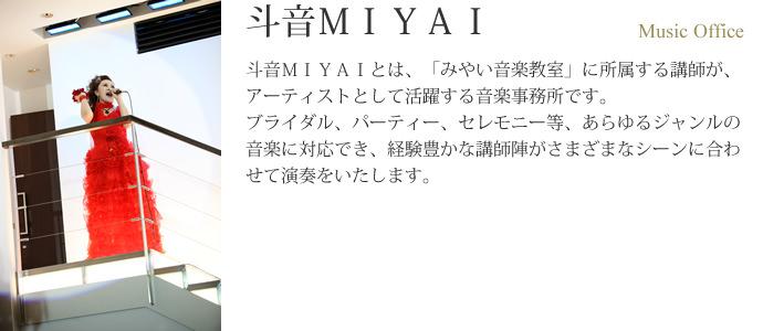 斗音MIYAI