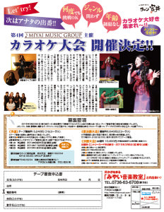 第4回 MIYAI MUSIC GROUP 主催 カラオケ大会 開催決定!!の画像