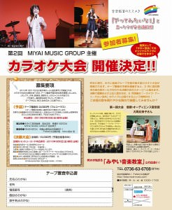 第2回 MIYAI MUSIC GROUP 主催 カラオケ大会 開催決定!!の画像